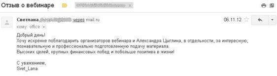 """Отзыв о вебинаре """"Как зарабатывать 4-5% в месяц на российских акциях"""""""