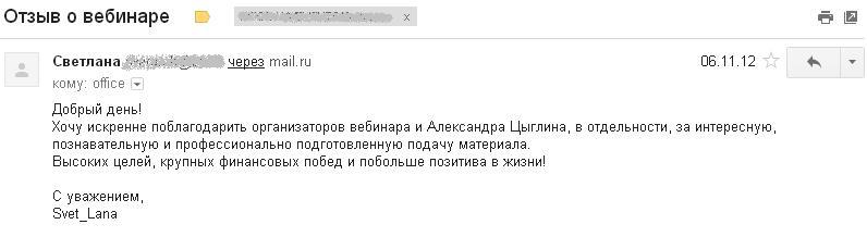 Отзыв о вебинаре «Как зарабатывать 4-5% в месяц на российских акциях»