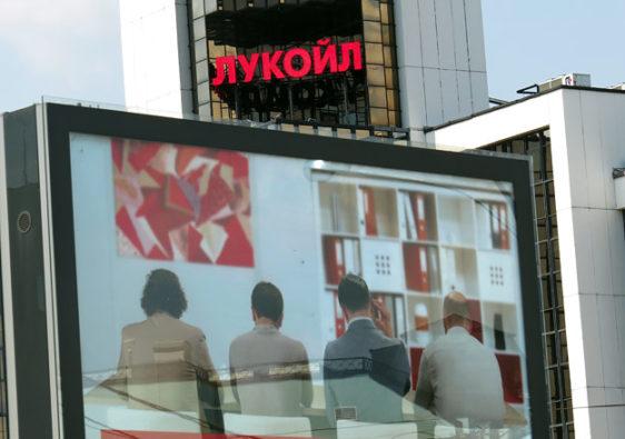 Скупка акций «Лукойла» продолжается