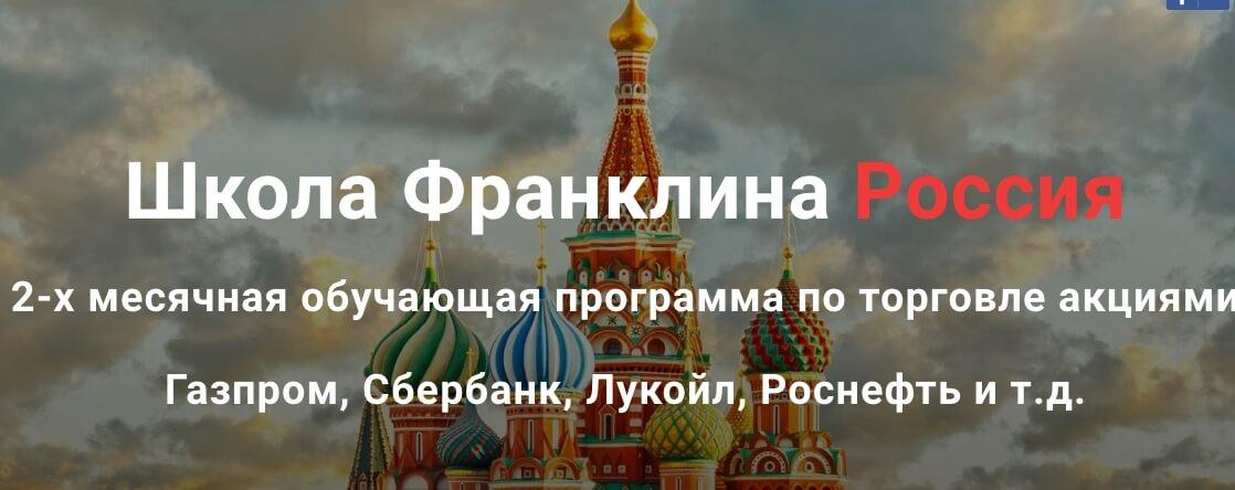 Школа Франклина Трейдер - Россия
