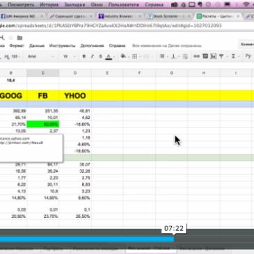 Видео-урок: Как анализировать финансовую отчетность и сравнивать компании