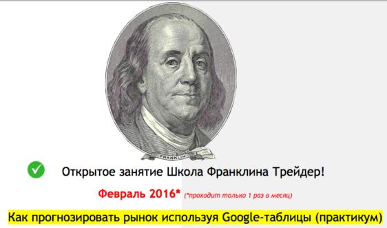 Итоги занятия: Как прогнозировать фондовый рынок и валюты в Google-таблицах