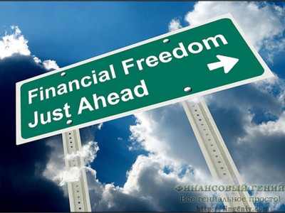 Что мешает нам добиться финансовой свободы