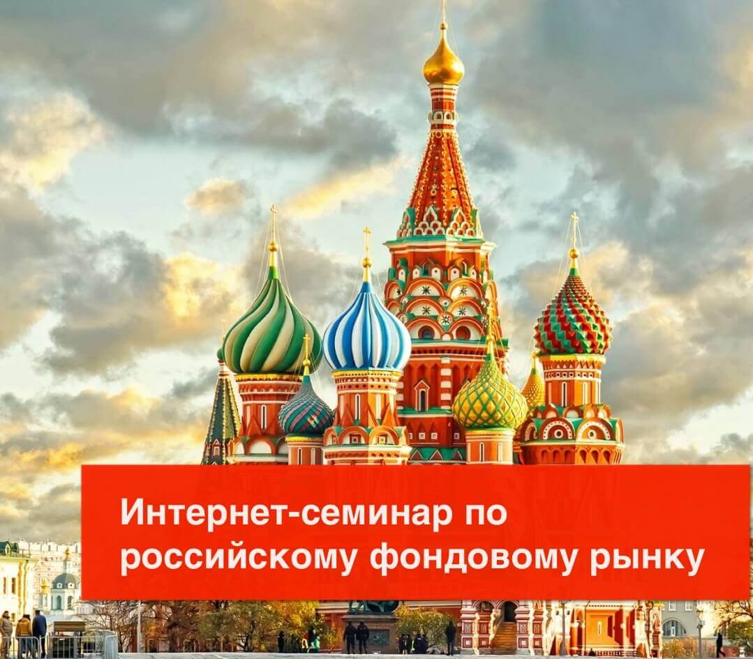 Интернет-семинар по российскому фондовому рынку