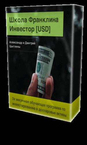 Новый курс! Как обогнать депозиты в валюте в 3-10 раз.