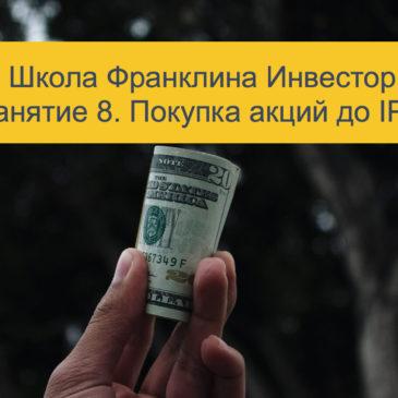 Школа Франклина Инвестор. Занятие 8: Инвестиции в IPO