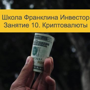 Школа Франклина Инвестор. Занятие 10: Инвестиции в криптовалюты (биткоин, эфир и т.д.)