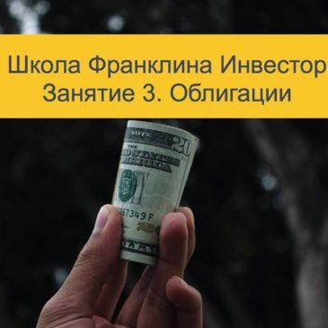 Школа Франклина Инвестор. Занятие 3: Инвестиции в облигации