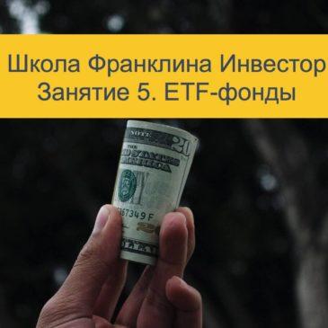Школа Франклина Инвестор. Занятие 5: Инвестируем в ETF-фонды